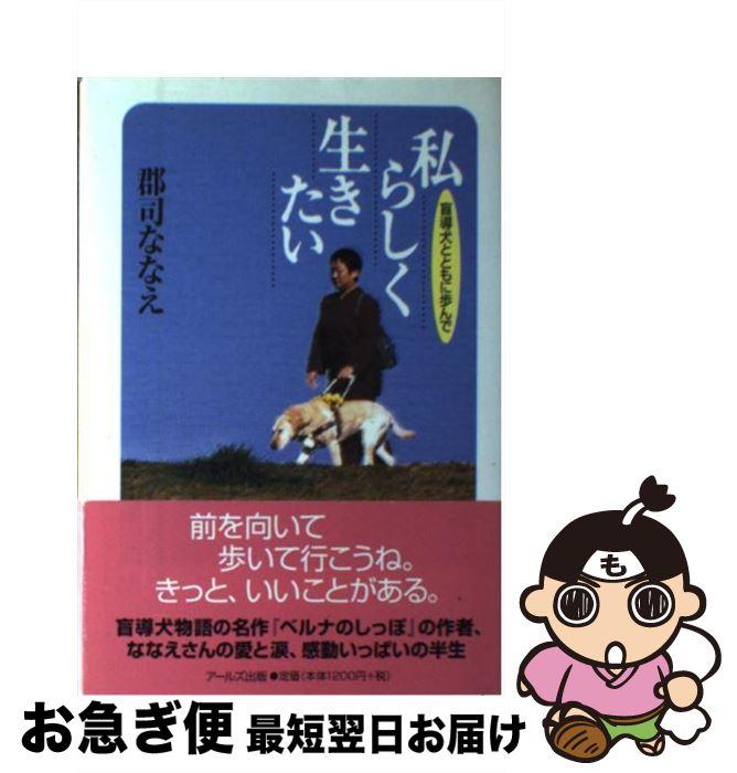【中古】 私らしく生きたい 盲導犬とともに歩んで / 郡司 ななえ / アールズ出版 [単行本]【ネコポス発送】