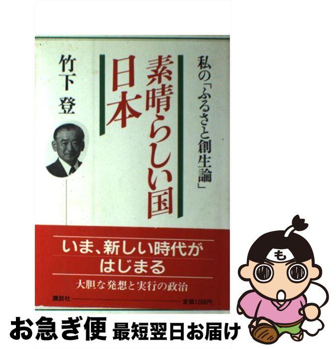 【中古】 素晴らしい国日本 私の「ふるさと創生論」 / 竹下 登 / 講談社 [単行本]【ネコポス発送】