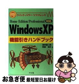 【中古】 Windows XP機能引きハンドブック Home Edition/Professional / 酒井 雄二郎, 阿部 友計 / ナツメ社 [単行本]【ネコポス発送】