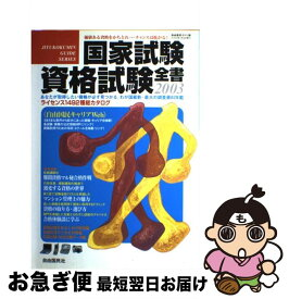 【中古】 国家試験資格試験全書 2003 / 自由国民社 / 自由国民社 [ムック]【ネコポス発送】