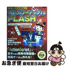 【中古】 日本一かんたん!1日でパワーアップするFLASH Flash活用法がいっぱい! FLASH 8(Ba / みのぷう / アスキー [大型本]【ネコポス発送】