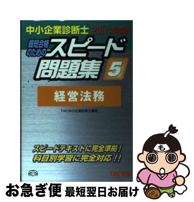 【中古】 中小企業診断士最短合格のためのスピード問題集 5 2011年度版 / TAC中小企業診断士講座 / TAC出版 [単行本]【ネコポス発送】
