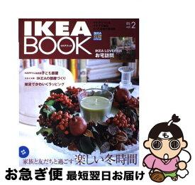 【中古】 IKEA BOOK イケアでつくる、イケアで飾るとっておきの実例集 vol.2 / エフジー武蔵 / エフジー武蔵 [単行本]【ネコポス発送】