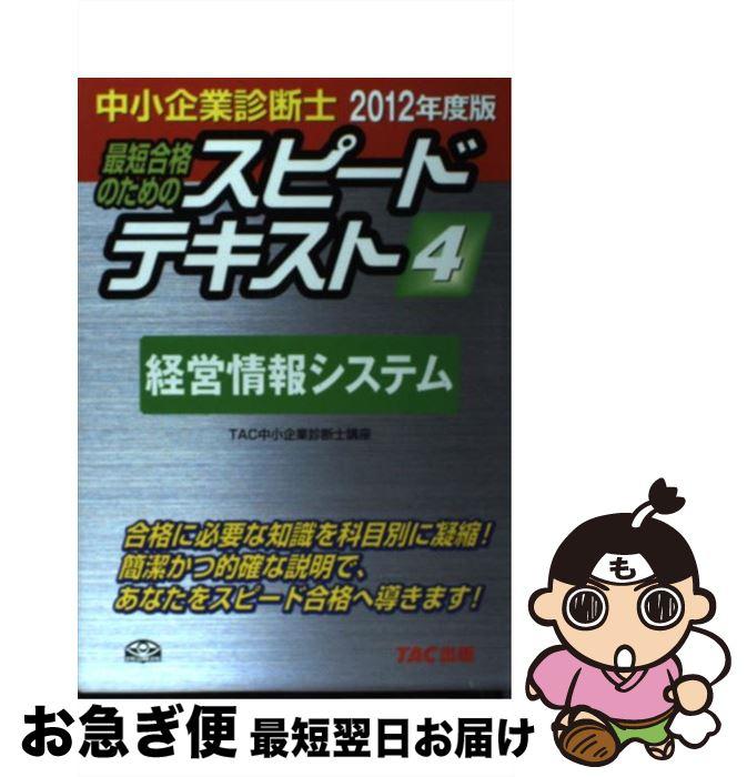 【中古】 中小企業診断士最短合格のためのスピードテキスト 4 2012年度版 / TAC中小企業診断士講座 / TAC出版 [単行本]【ネコポス発送】