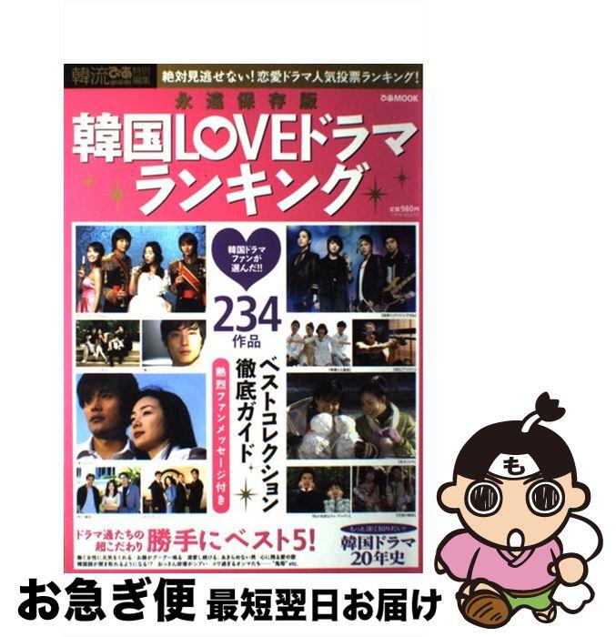 【中古】 韓国LOVEドラマランキング 韓国ドラマファンが選んだ! / ぴあ / ぴあ [ムック]【ネコポス発送】