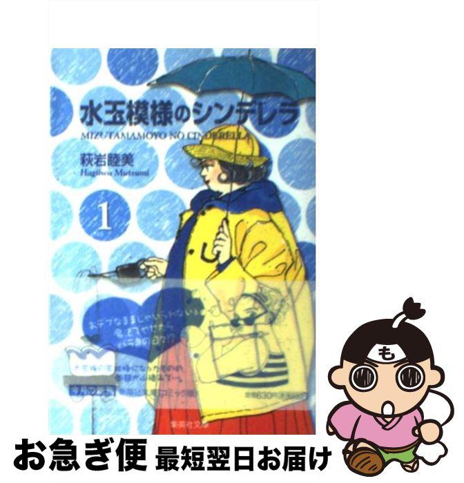 【中古】 水玉模様のシンデレラ 1 / 萩岩 睦美 / 集英社 [文庫]【ネコポス発送】