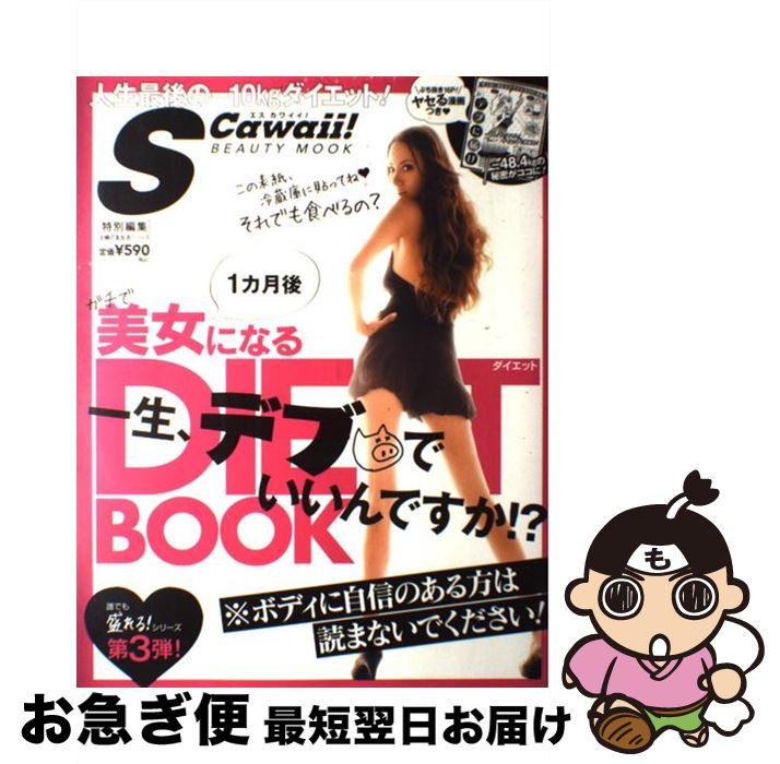 【中古】 1カ月後ガチで美女になるDIET BOOK S Cawaii! BEAUTY MOOK / SCawaii! 編集部 / 主婦の友社 [ムック]【ネコポス発送】
