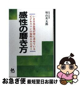 【中古】 感性の磨き方 いま日本企業が切に求めているビジネスマンの知的エネ / 増山 英太郎 / ごま書房 [単行本]【ネコポス発送】
