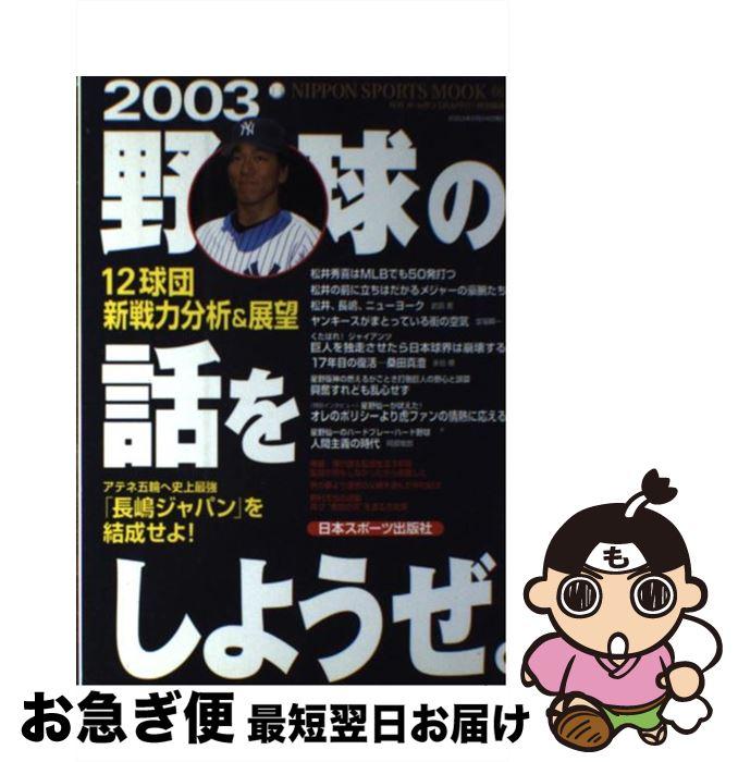【中古】 野球の話をしようぜ。 野球界の核心を衝くオピニオン誌 2003 / 日本スポーツ出版社 / 日本スポーツ出版社 [ムック]【ネコポス発送】