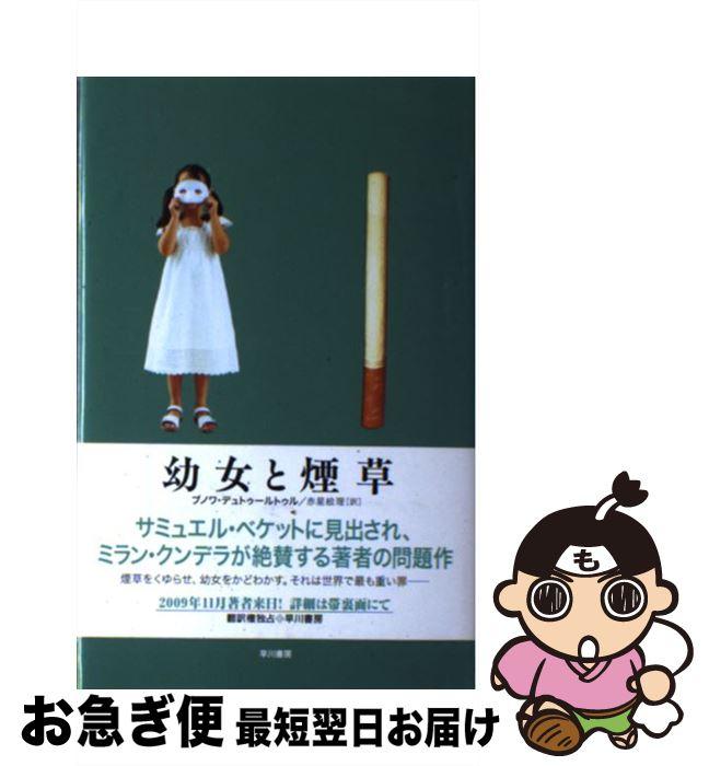 【中古】 幼女と煙草 / ブノワ・デュトゥールトゥル / 早川書房 [単行本]【ネコポス発送】