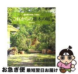 【中古】 これからの雑木の庭 庭空間を改善して快適に / 高田 宏臣 / 主婦の友社 [ムック]【ネコポス発送】