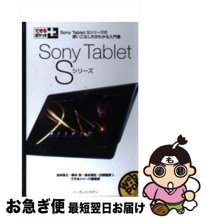 【中古】 Sony Tablet Sシリーズ / 法林 岳之 / インプレス [単行本(ソフトカバー)]【ネコポス発送】
