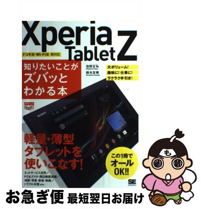 【中古】 Xperia Tablet Z知りたいことがズバッとわかる本 この1冊でオールOK!! / 佐野 正弘 / 翔泳社 [単行本(ソフトカバー)]【ネコポス発送】