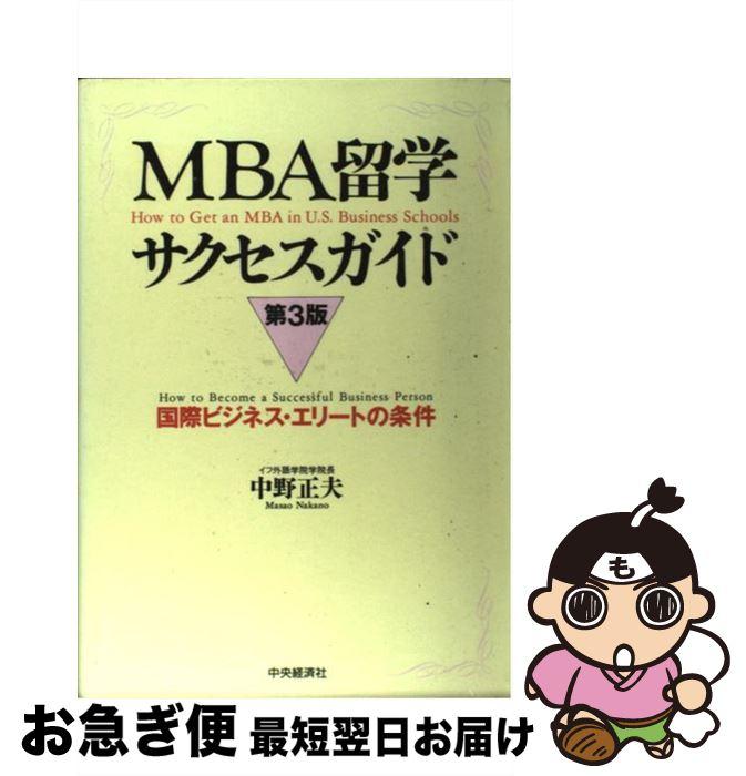 【中古】 MBA留学サクセスガイド 国際ビジネス・エリートの条件 第3版 / 中野 正夫 / 中央経済社 [単行本]【ネコポス発送】