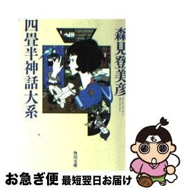 【中古】 四畳半神話大系 / 森見 登美彦 / 角川書店 [文庫]【ネコポス発送】
