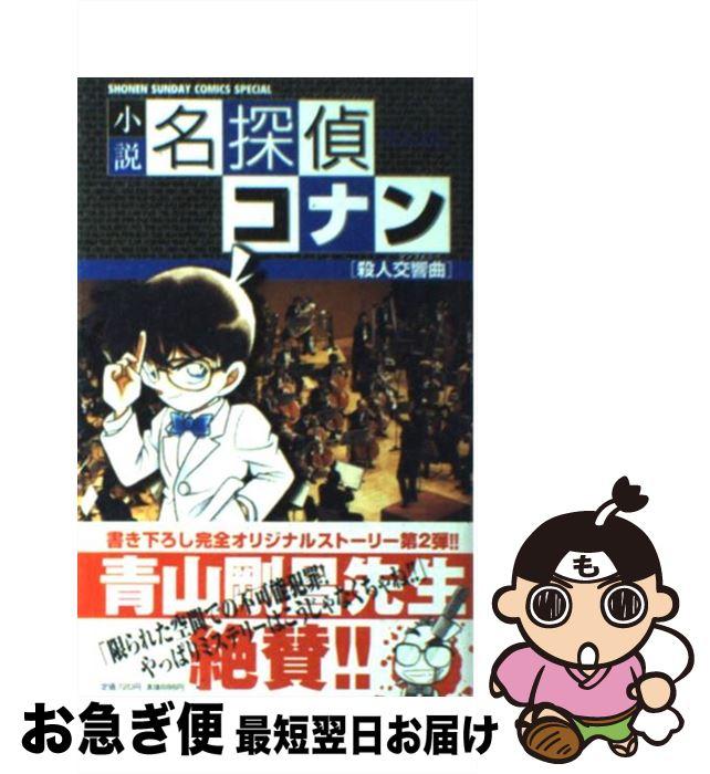 【中古】 小説名探偵コナン 殺人交響曲(シンフォニー) / 小学館 / 小学館 [コミック]【ネコポス発送】
