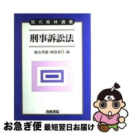 【中古】 刑事訴訟法 / 庭山 英雄 / 青林書院 [単行本]【ネコポス発送】