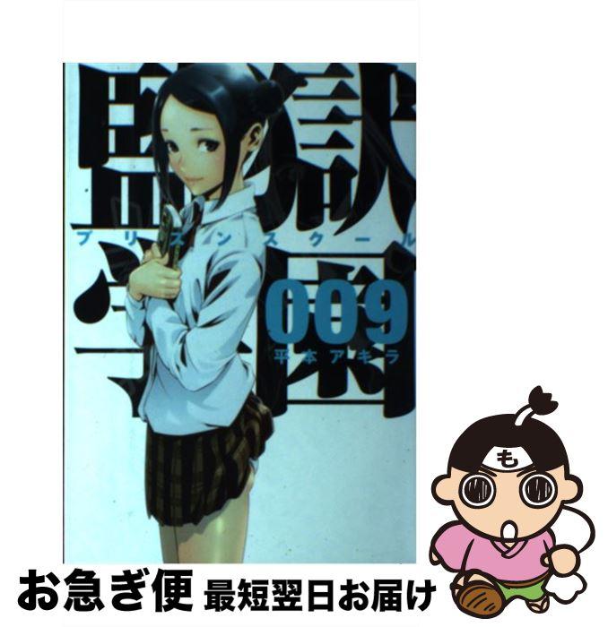 【中古】 監獄学園 9 / 平本 アキラ / 講談社 [コミック]【ネコポス発送】