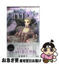【中古】 ロココの冠 / 名香 智子 / 小学館 [コミック]【ネコポス発送】