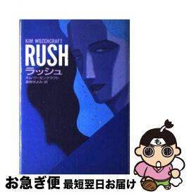 【中古】 ラッシュ / キム ウーゼンクラフト, 長野 きよみ / 早川書房 [単行本]【ネコポス発送】