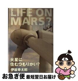 【中古】 火星に住むつもりかい? / 伊坂 幸太郎 / 光文社 [単行本]【ネコポス発送】