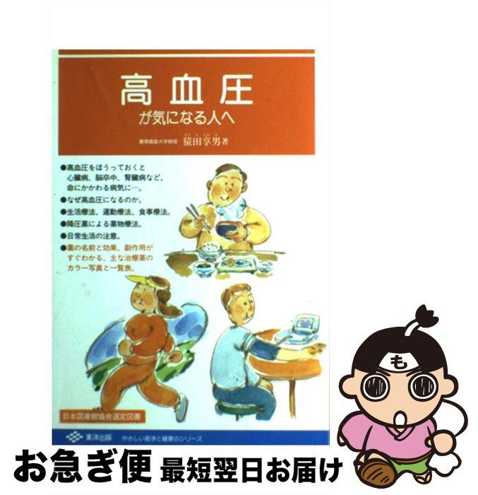 【中古】 高血圧が気になる人へ / 猿田 享男 / 東洋出版 [単行本]【ネコポス発送】