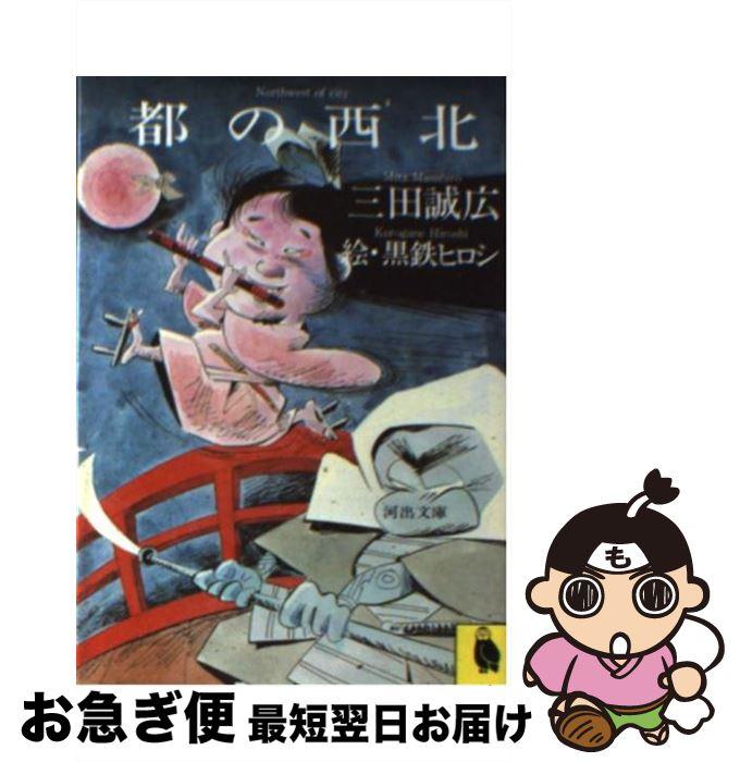 【中古】 都の西北 / 三田 誠広 / 河出書房新社 [文庫]【ネコポス発送】