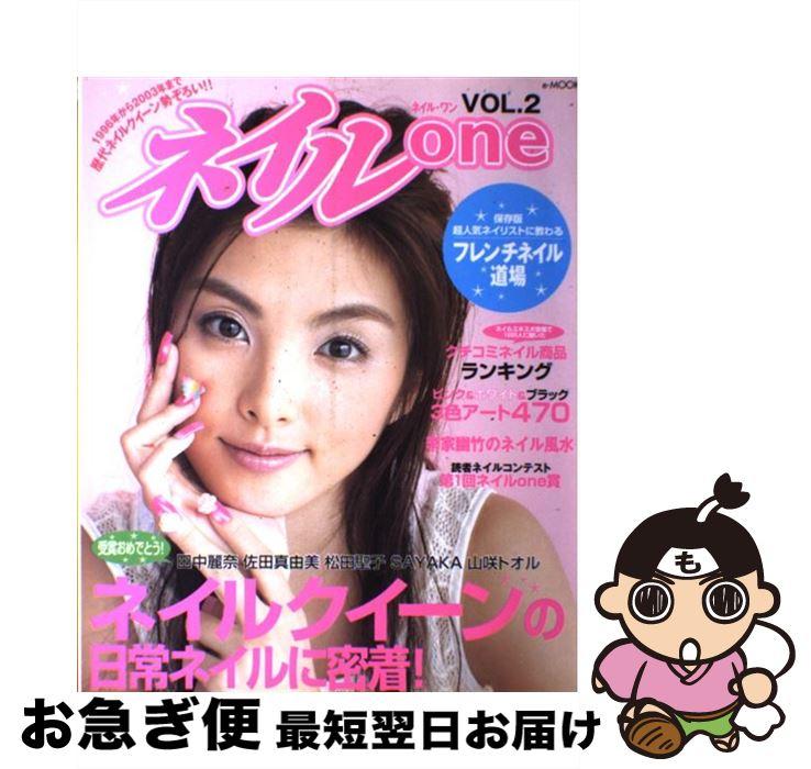 【中古】 ネイルone vol.2 / 宝島社 / 宝島社 [ムック]【ネコポス発送】