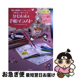 【中古】 4色ボールペンでかわいい手帳イラスト 毎日を絵日記みたいに楽しくメモ! / 石川 由紀 / 東京書店 [単行本]【ネコポス発送】