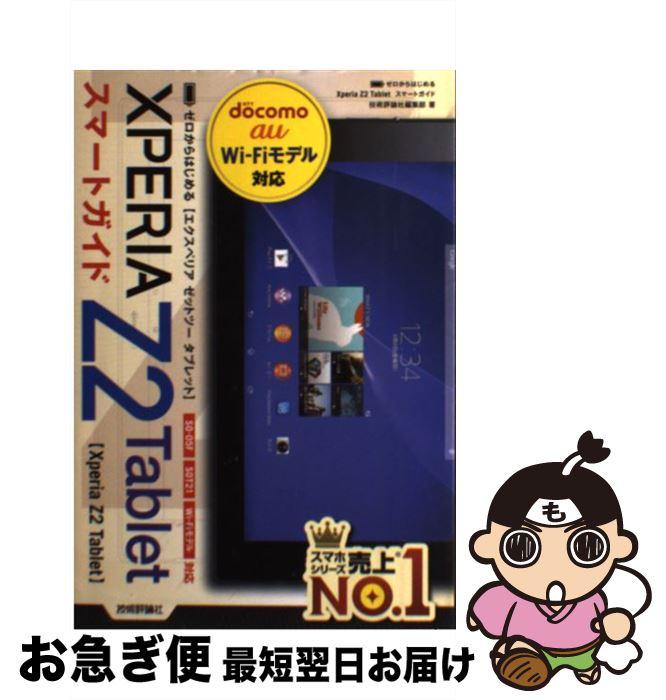 【中古】 XPERIA Z2 Tabletスマートガイド ゼロからはじめる SOー05F SOT21 Wiー / 技術評論社編集部 / 技術 [単行本(ソフトカバー)]【ネコポス発送】