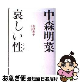 【中古】 中森明菜哀しい性(さが) / 木村 恵子 / 講談社 [単行本]【ネコポス発送】