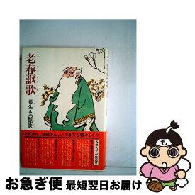【中古】 老春謳歌 / 御木 徳近 / 芸術生活社 [単行本]【ネコポス発送】