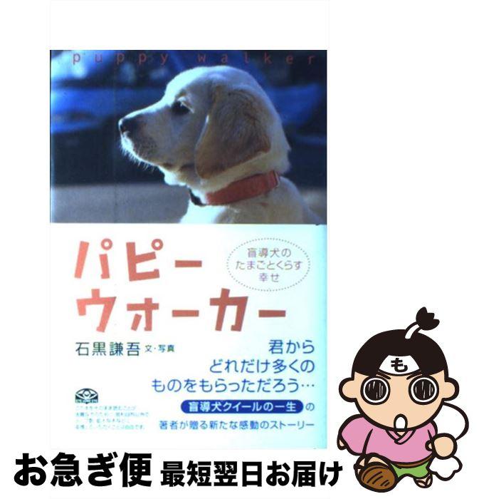【中古】 パピーウォーカー 盲導犬のたまごとくらす幸せ / 石黒謙吾 / 石黒 謙吾 / 全日出版 [単行本]【ネコポス発送】