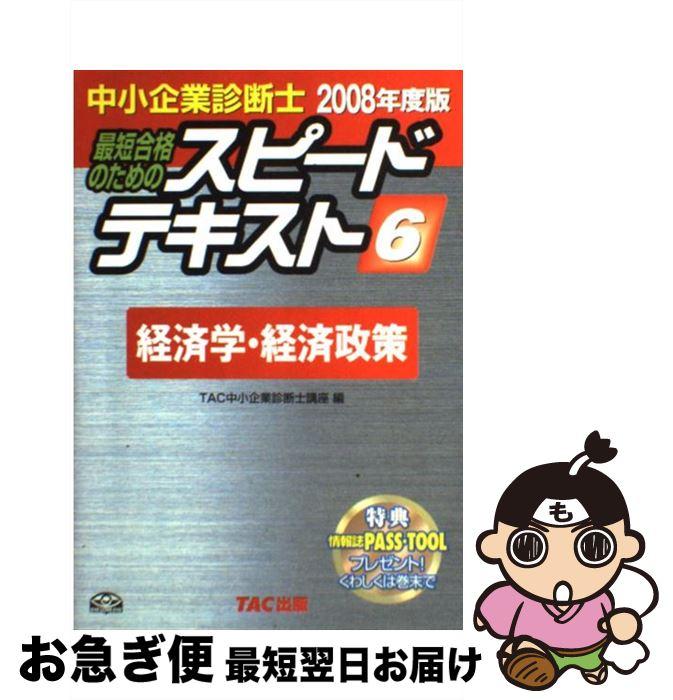 【中古】 中小企業診断士最短合格のためのスピードテキスト 6 2008年度版 / TAC中小企業診断士講座 / TAC出版 [単行本]【ネコポス発送】