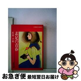 【中古】 素足の青春 / 佐伯 千秋 / 集英社 [文庫]【ネコポス発送】