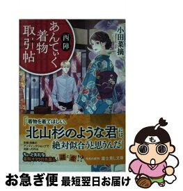 【中古】 西陣あんてぃく着物取引帖 / KADOKAWA [文庫]【ネコポス発送】