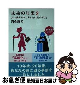 【中古】 未来の年表 人口減少日本であなたに起きること 2 / 講談社 [新書]【ネコポス発送】