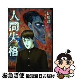【中古】 人間失格 1 / 伊藤 潤二 / 小学館 [コミック]【ネコポス発送】