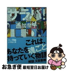 【中古】 サラバ! 下 / 西 加奈子 / 小学館 [文庫]【ネコポス発送】