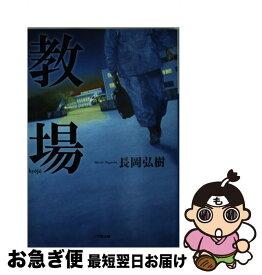 【中古】 教場 / 長岡 弘樹 / 小学館 [文庫]【ネコポス発送】