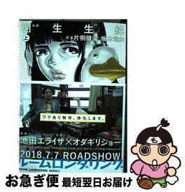 【中古】 ルームロンダリング 上 / 羽生生 純 / KADOKAWA [コミック]【ネコポス発送】