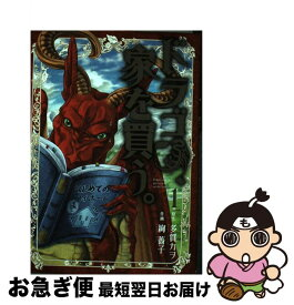 【中古】 ドラゴン、家を買う。 1 / 多貫カヲ, 絢 薔子 / マッグガーデン [コミック]【ネコポス発送】
