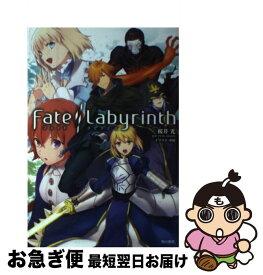 【中古】 Fate/Labyrinth / 桜井 光, 中原 / KADOKAWA/角川書店 [コミック]【ネコポス発送】