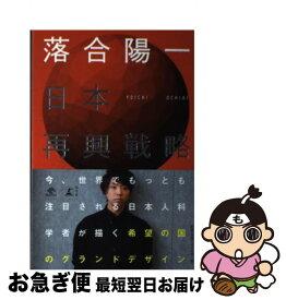 【中古】 日本再興戦略 / 落合 陽一 / 幻冬舎 [単行本]【ネコポス発送】