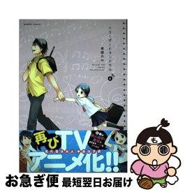 【中古】 リコーダーとランドセル 6 / 東屋めめ / 竹書房 [コミック]【ネコポス発送】