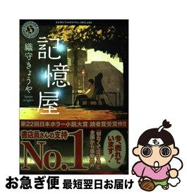 【中古】 記憶屋 / 織守きょうや / KADOKAWA/角川書店 [文庫]【ネコポス発送】