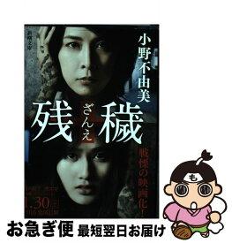【中古】 残穢 / 小野 不由美 / 新潮社 [文庫]【ネコポス発送】