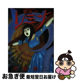 【中古】 地獄星レミナ / 伊藤 潤二 / 小学館 [コミック]【ネコポス発送】