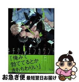 【中古】 キチク、エンカウント / おわる / 竹書房 [コミック]【ネコポス発送】
