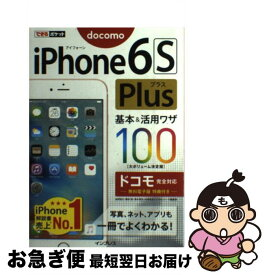 【中古】 iPhone6S Plus基本&活用ワザ100 ドコモ完全対応 / インプレス [単行本(ソフトカバー)]【ネコポス発送】